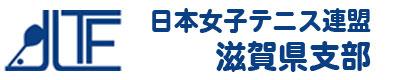 日本女子テニス連盟 滋賀県支部